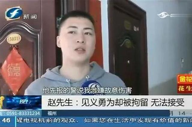 福州一青年称自己见义勇为反被刑拘引发网上热议