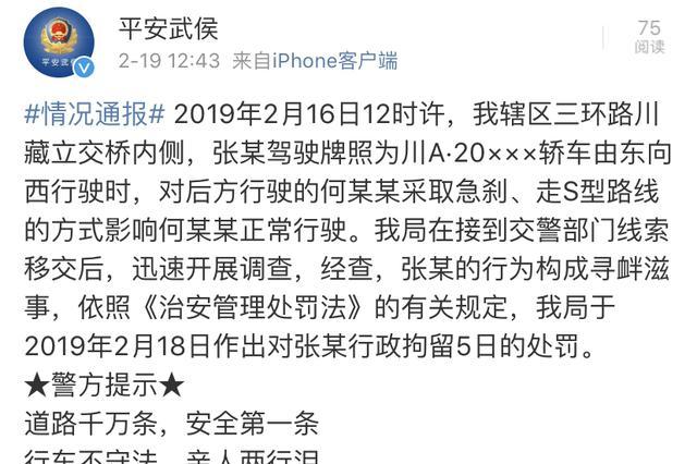 炫乐彩票司机多次别停他车被拘5日 警方:行车不守法 亲人两行泪