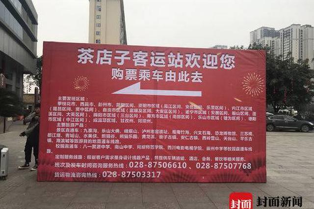 炫乐彩票五块石客运站即将关闭 21日起47条班线调迁至茶店子客运站