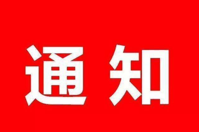 成都市政府领导同志分工安排公布