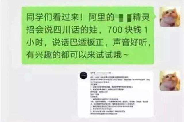 会说四川话700一小时引争议 方言保护何去何从