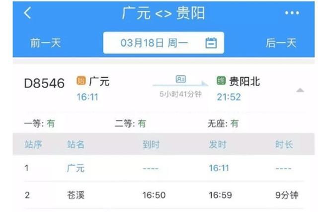 3月18日起至4月9日 广元至贵阳北加开一对往返动车