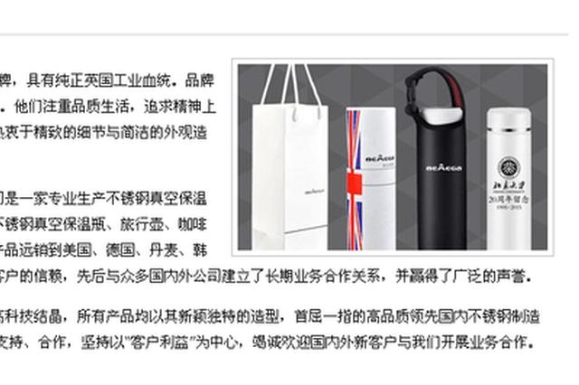 说好的英国水壶变成中国制造 男子起诉商家要求退一赔三
