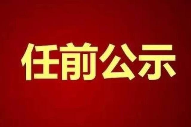广安发布一批党政干部及国有企业领导人员任前公示