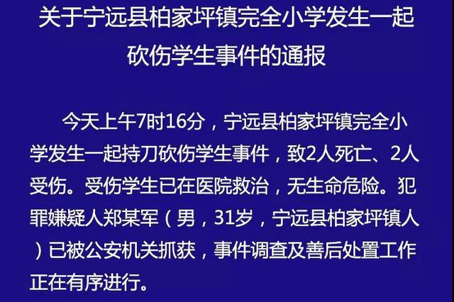 湖南永州一小学发生砍人事件致2死2伤 嫌犯已被抓