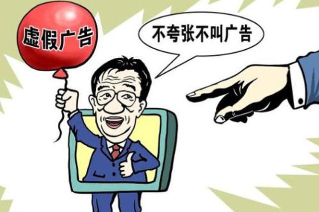 发布虚假违法广告遭罚60万 成都曝光一批典型违法广告案