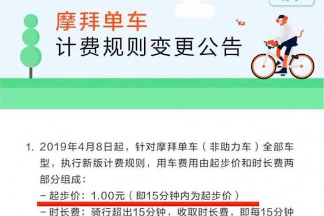 共享单车涨价求生 用户:贵过公交可能就不会骑