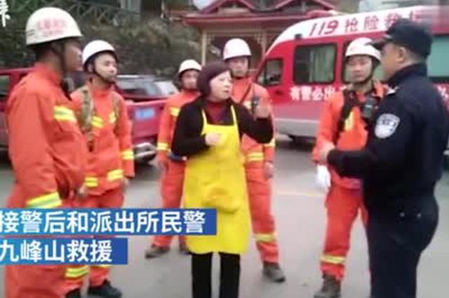 四川大学生登山时发朋友圈敢问路在何方 误引消防员上山搜救