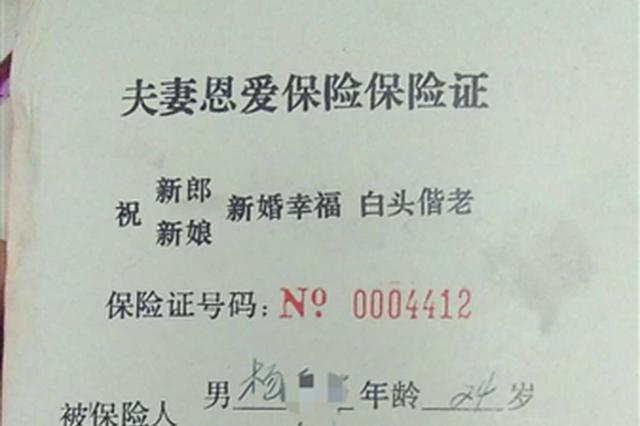 30年前卖两百斤大米买夫妻恩爱险 如今期满兑现可兑700元