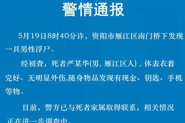 资阳雁江南门桥下发现男性浮尸 警方已介入调查
