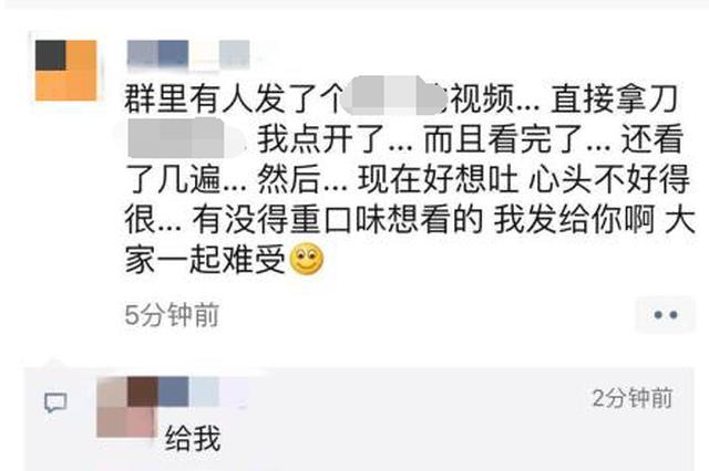 """女子朋友圈传播恐怖视频:""""大家一起难受"""" 被拘10天"""