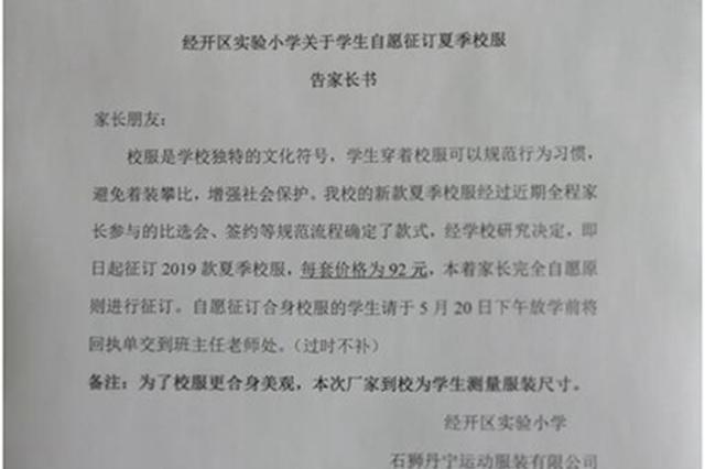 成都龙泉驿区经开区实验小学每学期都换校服?记者调查