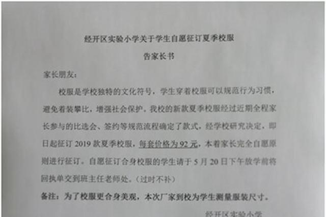 成都市龙泉驿区经开区实验小学每学期都换校服?记者调查