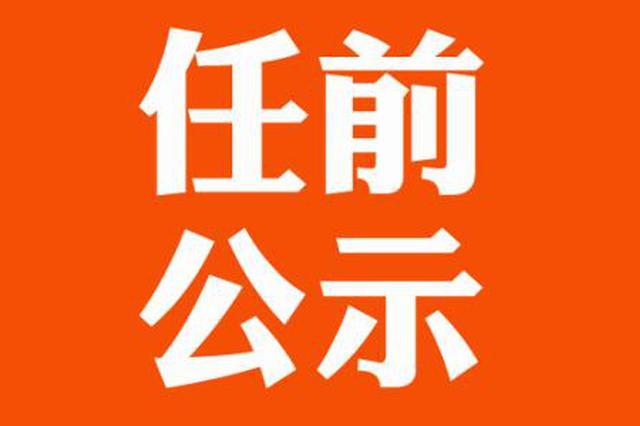 凉山公示刘长佐、吉木子拉两位同志拟任职情况