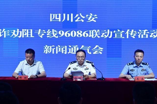 四川公安开通反诈劝阻专线 收到96086来电一定要接听