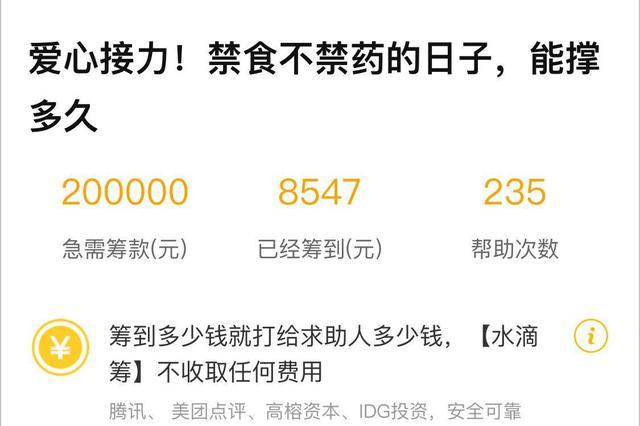 杭州一女子众筹提款后炫富疑诈捐 水滴筹称将原路退款