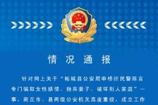 """河南一民警被指""""抛弃妻子破坏别人家庭"""" 警方回应"""