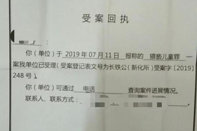四川一高校学生涉嫌火车上猥亵女童被刑拘 学校成立工作组