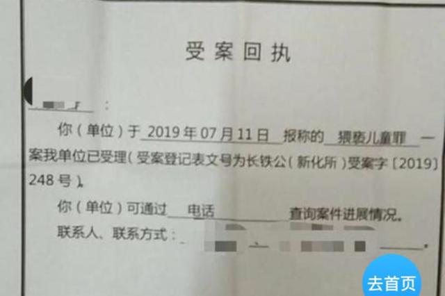 高校男生涉嫌猥亵女童被拘 校方回应:待警方处理后再按校规处