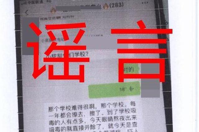 网传金堂某高校20多名学生患艾滋病系谣言 微信群传谣者被行拘