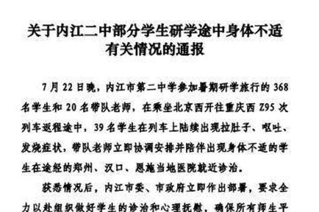 四川内江教育局回应39名学生食物中毒:3人出院