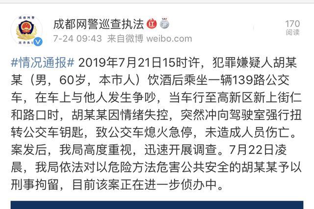 强行扭停钥匙致公交急停 成都60岁男子被刑拘