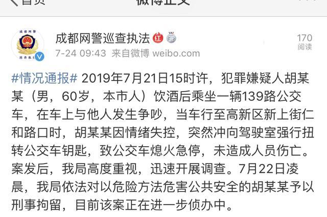 强行扭停钥匙致公交急停 raybet电竞竞猜app一60岁男子被刑拘