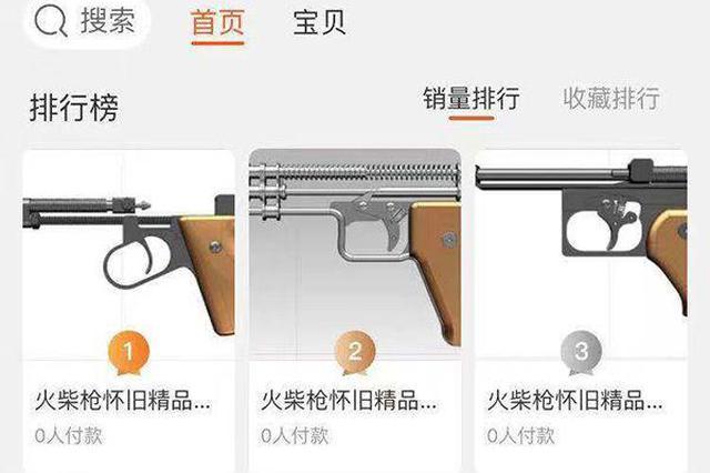 男子网售自制专利火柴枪被鉴定为枪支 自辩称是玩具