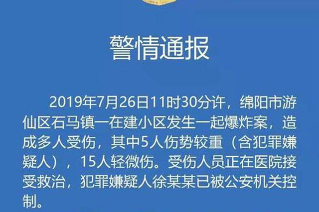 绵阳游仙区石马镇爆炸案犯罪嫌疑人已被控制 5人重伤