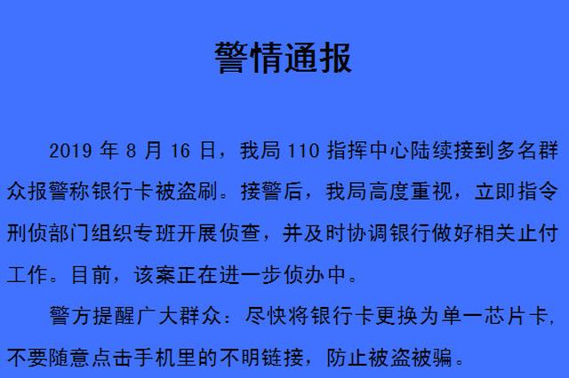 四川绵竹警方:多人银行卡被盗刷 已协调银行做好止付工作