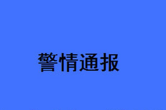 四川绵竹剑南春酒厂多名员工银行卡被盗刷 当地刑侦部门介入