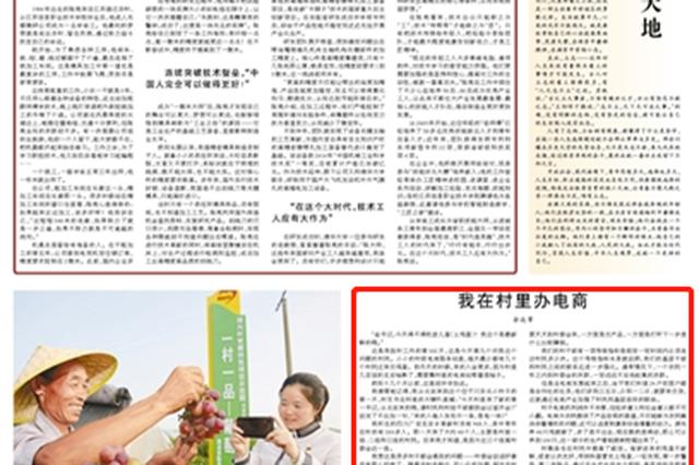 四川广安革新村第一书记的青春日记登上了《人民日报》