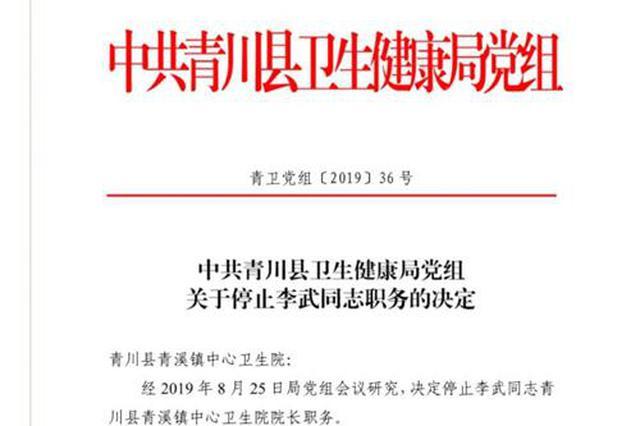 """青川""""疫苗风波""""后续:官方调查未发现接种过期疫苗问题"""