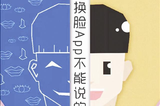 """AI换脸神器ZAO火爆背后:隐私换""""脸""""? 律师咋说"""