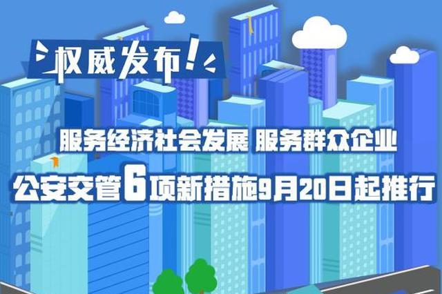 四川人请注意 公安交管6项新措施9月20日起推行
