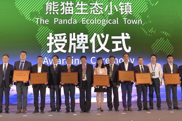 """四川发布""""熊猫生态小镇""""名单,快来看有你的家乡吗?"""