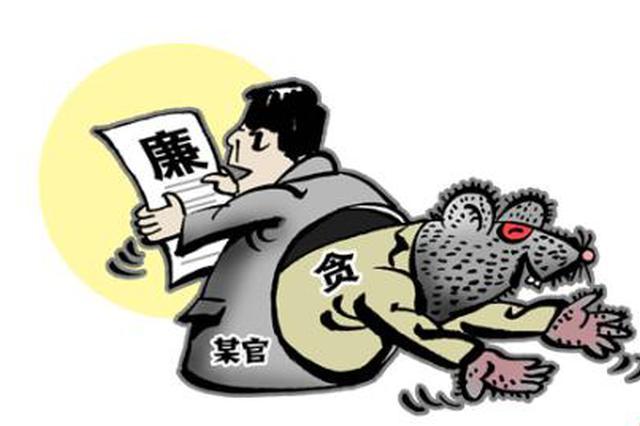 芦山县残疾人联合会原理事长尹体强 被开除党籍和公职