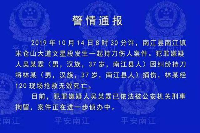 巴中南江县一学校保安被刺身亡 嫌疑人被刑拘