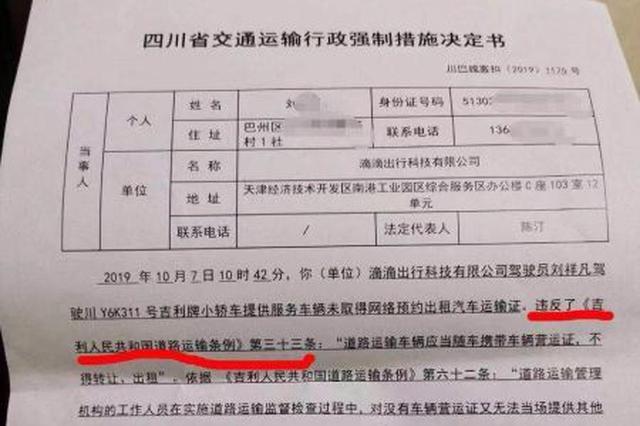 巴中城客局出糊涂处罚书 官方:word文档替换惹祸