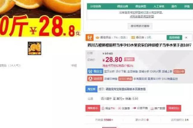 """""""羊毛党""""26元买两吨橙疑薅垮网店 律师:不公平可撤交易"""