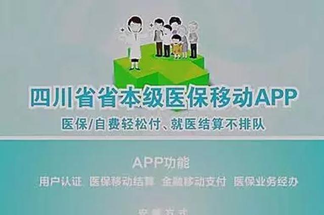 四川医保推出惠民APP 看病买药扫码支付还可挂华西医院专家号