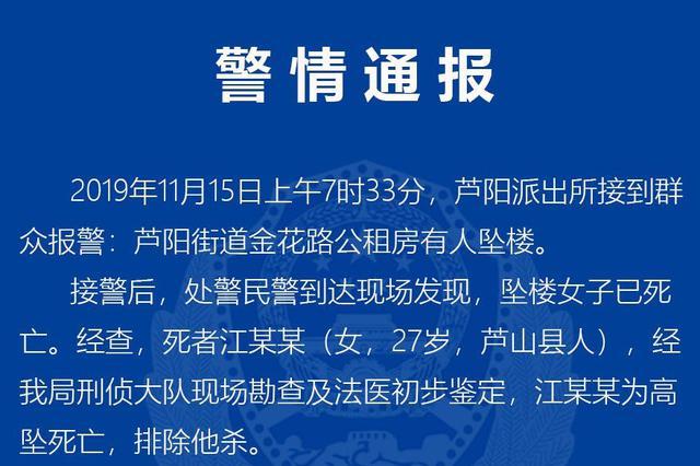 四川芦山一27岁女子坠楼身亡 疑患有精神疾病