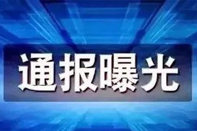 宜宾市纪委监委曝光4起漠视侵害群众利益问题典型案例