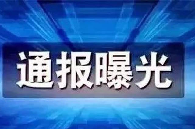 凉山州纪委监委通报5起漠视侵害群众利益问题典型案例