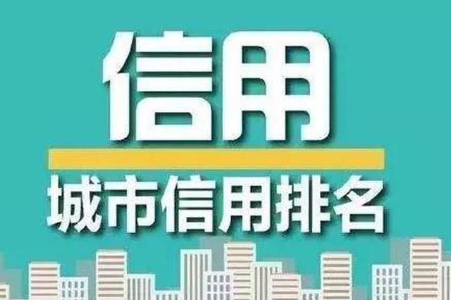 全国城市信用监测排名:四川地级市首次杀进全国前十