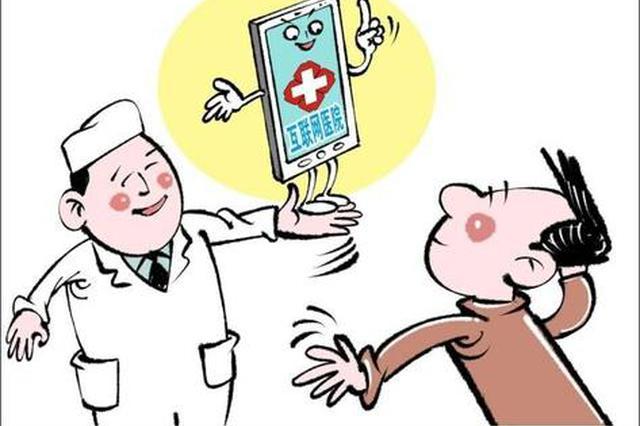 网上看病靠谱吗?主要看慢性病等 多数不支持刷医保