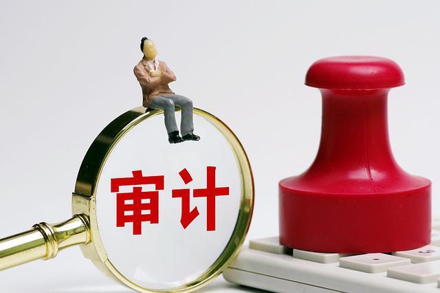 审计查出问题整改情况如何?今天6部门向四川省人大常委会报告