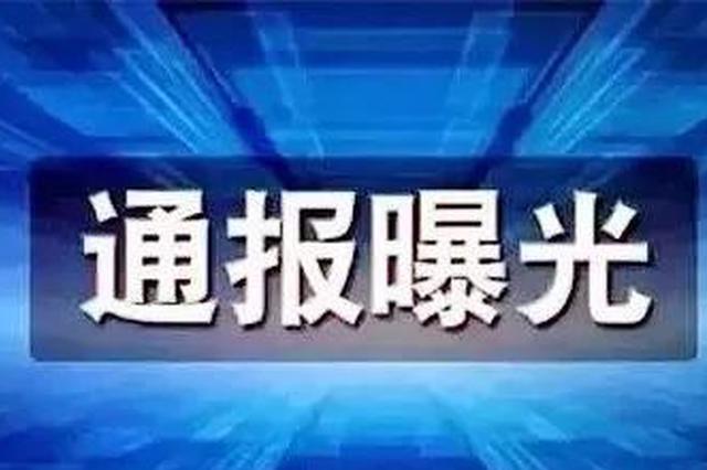 阿坝州纪委监委公开曝光5起漠视侵害群众利益问题典型案件