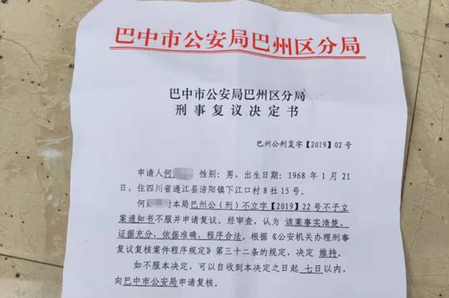四川巴中女教师坠亡案复议维持不立案 家属将申请复核