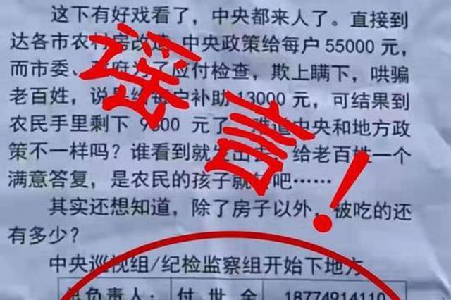 造谣扶贫虚假信息 四川泸州两人被行政拘留